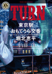 TURN 東京駅おもてうら交番・堀北恵平 電子書籍版