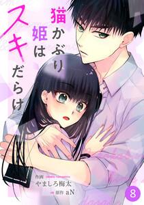 noicomi猫かぶり姫はスキだらけ(分冊版)8話 電子書籍版