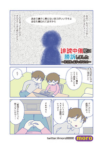 【無料連載】誹謗中傷犯に勝訴しました ~障害児の息子を守るため~ (第2話)