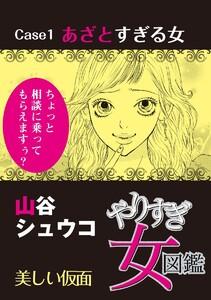 やりすぎ女図鑑<分冊版> Case1あざとすぎる女 美しい仮面 電子書籍版
