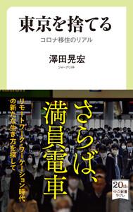 東京を捨てる コロナ移住のリアル