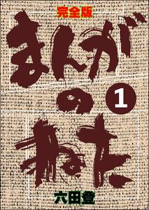 完全版 まんがのねた(分冊版) 【第1話】 電子書籍版