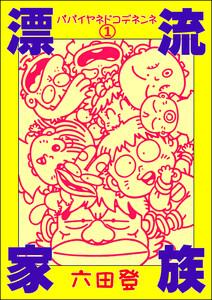 漂流家族 パパイヤネドコデネンネ(分冊版) 【第1話】 電子書籍版