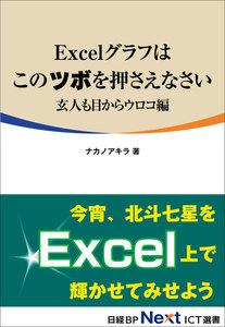 Excelグラフはこのツボを押さえなさい 玄人も目からウロコ編(日経BP Next ICT選書) 電子書籍版