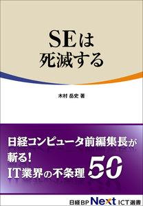 SEは死滅する(日経BP Next ICT選書) 電子書籍版