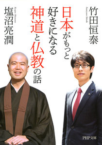 日本がもっと好きになる神道と仏教の話
