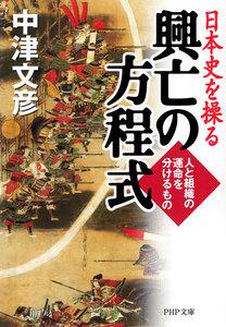 日本史を操る 興亡の方程式 人と組織の運命を分けるもの