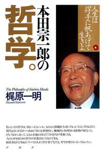 本田宗一郎の哲学 人生は「得手に帆あげて」生きよ 電子書籍版