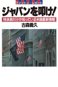 ワシントンレポート ジャパンを叩け! 特派員だけが知っている米国最新情報