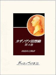 カザノヴァ回想録(第四巻)