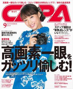 CAPA 2015年9月号