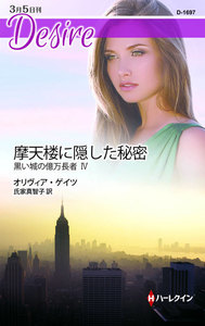 摩天楼に隠した秘密【黒い城の億万長者 IV】 電子書籍版