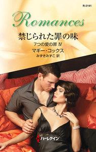禁じられた罪の味【7つの愛の罪 IV】 電子書籍版