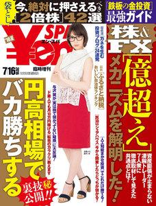 SPA!臨増Yen SPA! (エンスパ)2016年6月夏号