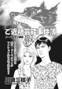 ブラックご近所~ご近所芸能事件簿 ドーベルマン事件~ 電子書籍版