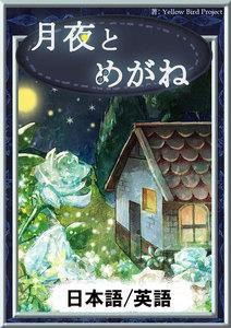 月夜とめがね 【日本語/英語版】 電子書籍版