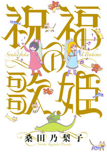 祝福の歌姫 電子書籍版