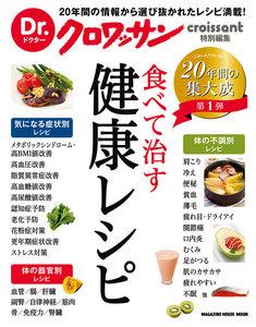Dr.クロワッサン 食べて治す健康レシピ