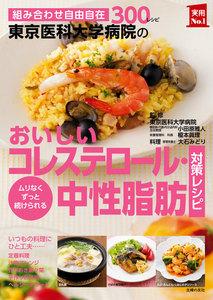 東京医科大学病院のおいしいコレステロール・中性脂肪対策レシピ