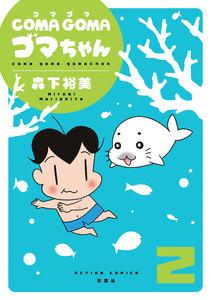 COMA GOMA ゴマちゃん 【双葉社 復刻版】 2巻