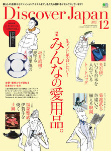 Discover Japan 2017年12月号