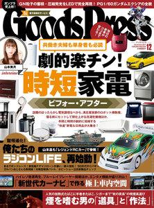 月刊GoodsPress(グッズプレス) 2017年12月号