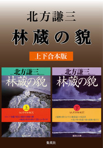 林蔵の貌(上下合本版) 電子書籍版