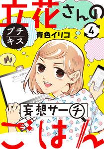 立花さんの妄想サーチごはん プチキス 4巻