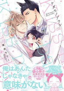 ケダモノアラシ ―Kiss me baby!―【電子限定かきおろし漫画付き】