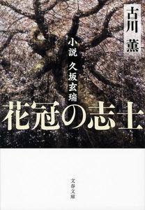花冠の志士 小説久坂玄瑞