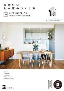 心地いいわが家のつくり方 03マンションリノベーションの基本 電子書籍版