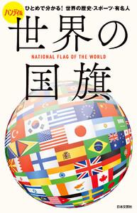 ハンディ版 世界の国旗 電子書籍版