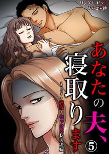 あなたの夫、寝取ります~DV・虐待・セックスレス夫婦 (5) 電子書籍版