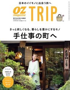 OZmagazine TRIP 2020年秋号 電子書籍版