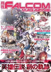 月刊ファルコムマガジン Vol.116