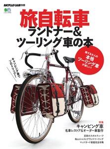 エイ出版社の実用ムック 旅自転車 ランドナー&ツーリング車の本