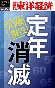 定年消滅―週刊東洋経済eビジネス新書No.360