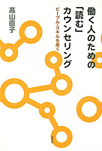 働く人のための「読む」カウンセリング 電子書籍版