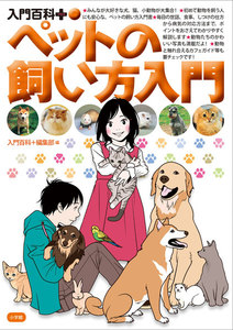 入門百科+(プラス) ペットの飼い方入門 電子書籍版