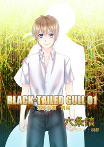BLACK-TAILED GULL 01朱眼海猫 前編 電子書籍版