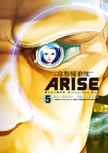 攻殻機動隊ARISE ~眠らない眼の男Sleepless Eye~ 5巻