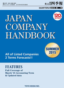 Japan Company Handbook 2015 Summer (英文会社四季報2015Summer号) 電子書籍版