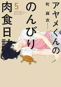 アヤメくんののんびり肉食日誌 5巻