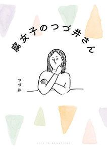腐女子のつづ井さん(作者:つづ井)