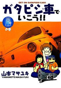 ガタピシ車でいこう!! 風の巻 電子書籍版