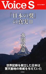 「日本の翼」の真実III 【Voice S】
