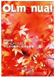 月刊OLマニュアル 2016年11月号