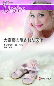 大富豪の隠された天使 電子書籍版