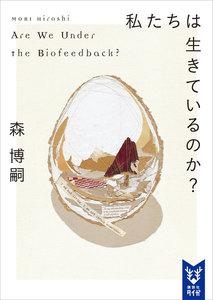 私たちは生きているのか? Are We Under the Biofeedback?