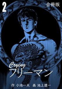 クライングフリーマン 【合冊版】 2巻